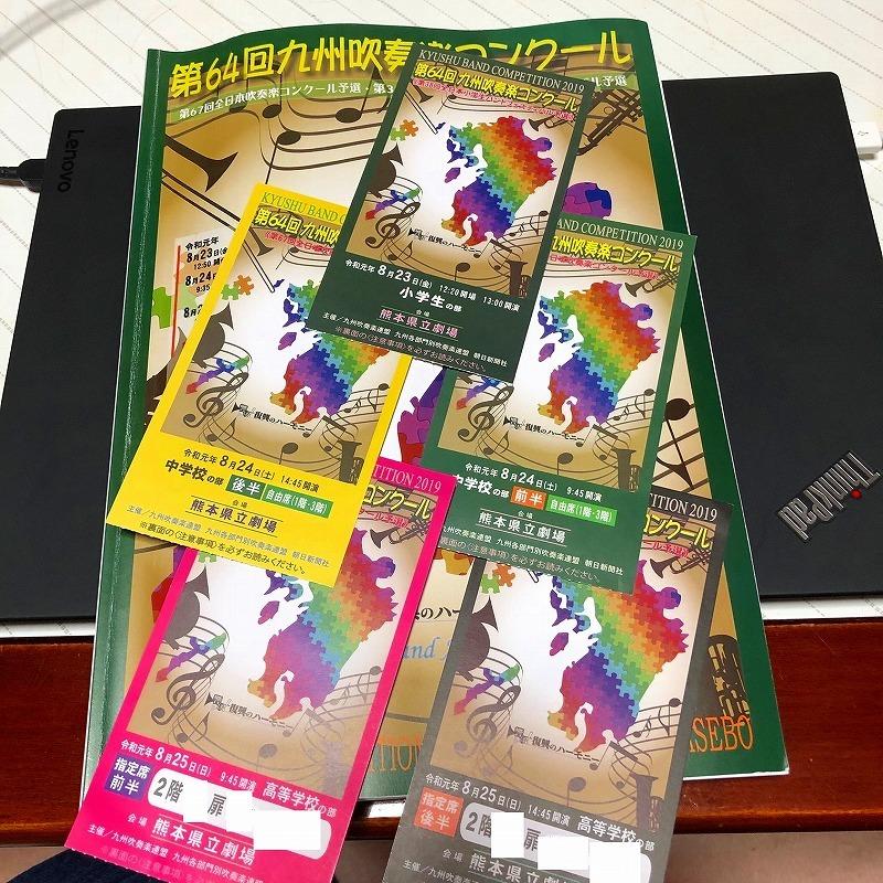 吹奏楽 連盟 九州